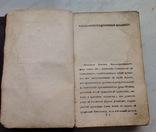 Летопись Иже святых отца нашего Димитрия , митрополита Ростовского 1784 г. photo 11