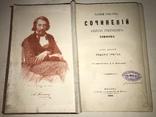 1886 Сочинения Хомякова с Автографом библиотека П.Кудрявцева