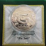 Год Змеи , Рік Змії 5 грн. 2012 рік №сертификата 0010007 фото 2