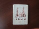 Открытки «Крым». 22 шт. 1955 год. photo 1
