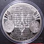 5 грн. 2019 року 100 років Акту Злуки - соборності українських земель