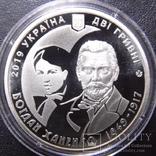 Богдан Ханенко 2 грн. 2019 року фото 2