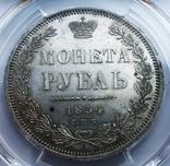 Рубль 1854 года. Слаб PCGS MS63. (8 звеньев)