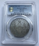 Рубль 1854 года. Слаб PCGS MS63. (8 звеньев), фото №4