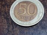 50 рублей 1992 год , брак., фото №5