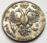 Рубль 1721 года., фото №4