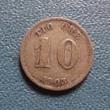 10 эре 1903  Швеция  серебро   (Z.3.4)~, фото №3