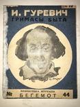 1927 Гримасы Быта обложка В.Сварога