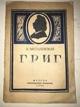 1938 Эдвард Григ с Автографом