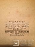 Техника американского пчеловодства» Абрикосов Х.Н. 1946г, оригинал, фото №7