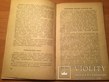 Техника американского пчеловодства» Абрикосов Х.Н. 1946г, оригинал, фото №8