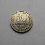 50 копеек 1975 г. photo 1