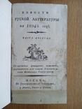 Новости Русской литературы 1804г., фото №4