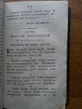 Новости Русской литературы 1804г., фото №5