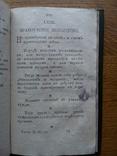 Новости Русской литературы 1804г., фото №8