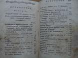 Новости Русской литературы 1804г., фото №10