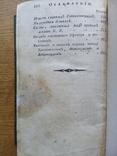 Новости Русской литературы 1804г., фото №12