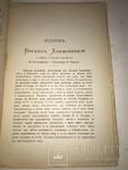 1892 Українська Руїна Гетьман Бруховецького 500 наклад, фото №3