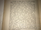 1892 Українська Руїна Гетьман Бруховецького 500 наклад, фото №5
