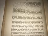 1892 Українська Руїна Гетьман Бруховецького 500 наклад, фото №8