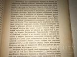 1892 Українська Руїна Гетьман Бруховецького 500 наклад, фото №10