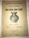 1916 Давне Минуле України Археологія, фото №13