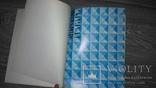 Пластический ансамбль предметов в стекле Мирона Грабарь Цветное стекло  каталог, фото №5