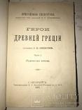 1899 Герои Древней Греции Троянская Война, фото №2
