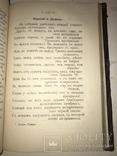 1899 Герои Древней Греции Троянская Война, фото №4