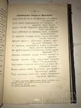 1899 Герои Древней Греции Троянская Война, фото №5
