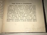 1899 Герои Древней Греции Троянская Война, фото №6
