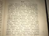1899 Герои Древней Греции Троянская Война, фото №7