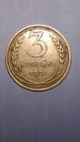 3 коп 1927p, фото №2