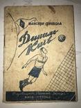 1949 Динамо Киев