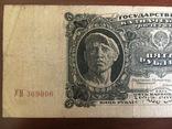 5 рублей 1925 г photo 2