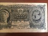 5 рублей 1925 г photo 3