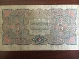 5 рублей 1925 г photo 5