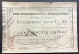 1000 рублей 1919 год. Житомир. Азово-Донской банк