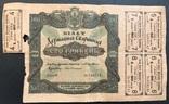 Білет 100 гривень 1918 рік