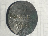 2 копейки 1800 г. photo 4