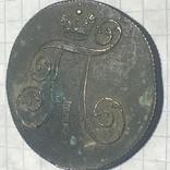 2 копейки 1800 г. photo 8