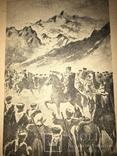 1939 Легенды Кавказа