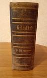 Библия 1910г. 208 картин Г.Доре.