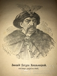 1897 Богдан Хмельницкий Все три части в Одной Львовское издание
