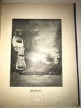 1898 Альбом Фототипий Тургенева Шикарный 30/24, фото №8