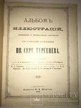 1898 Альбом Фототипий Тургенева Шикарный 30/24, фото №11