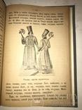 1897 История Замечательных Людей, фото №4