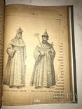 1897 История Замечательных Людей, фото №6