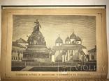 1897 История Замечательных Людей, фото №7