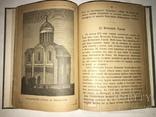 1897 История Замечательных Людей, фото №8